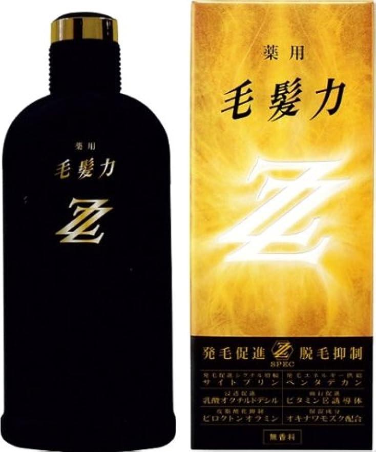 おもてなし脅かす相手薬用毛髪力ZZ(ダブルジー) 育毛剤 200ml(医薬部外品)
