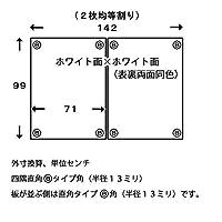 パネルタイプ風呂ふたマイパネル(抗菌・防カビ)奥行き99cm×幅142cm(幅均等2枚割)ホワイト面×ホワイト面(B角)