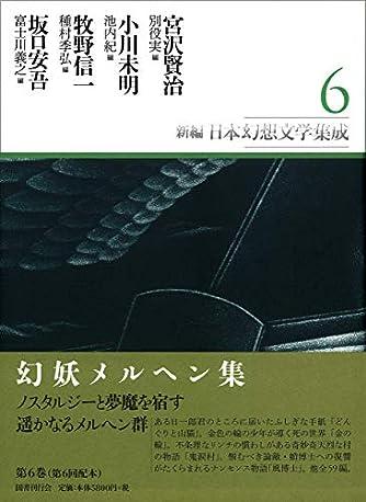 新編日本幻想文学集成 第6巻