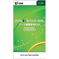 OCN モバイル ONE SMS対応SIMカード 月額1,101円(税込)~(ナノSIM)