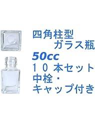 (ジャストユーズ)JustU's 日本製 ポリ栓 中栓付き四角柱型ガラス瓶 10本セット 50cc 50ml アロマディフューザー ハーバリウム 調味料 オイル タレ ドレッシング瓶 B10-SSE50A-A