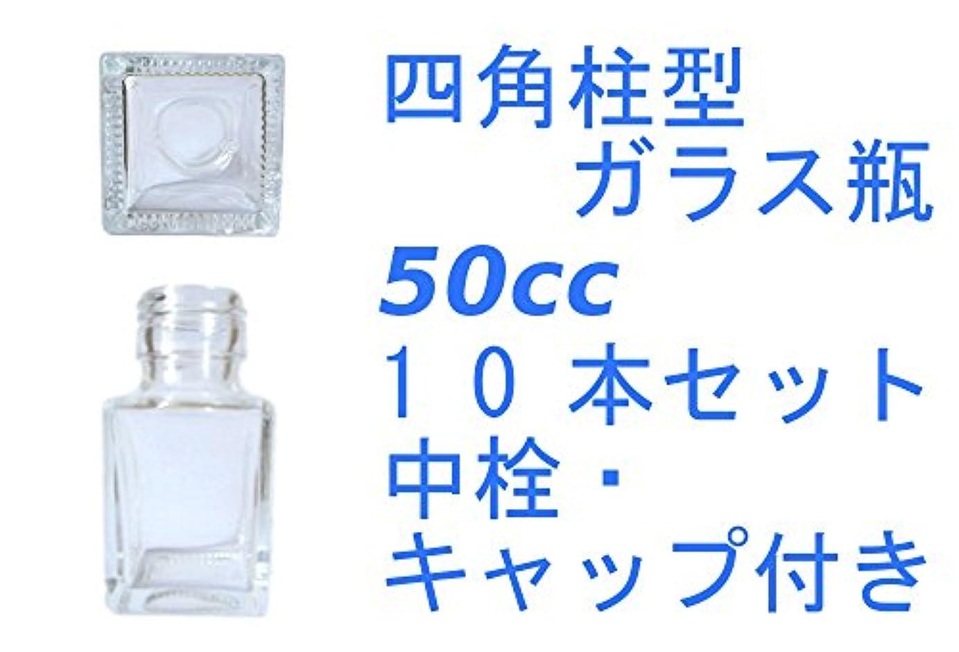 渦先生急いで(ジャストユーズ)JustU's 日本製 ポリ栓 中栓付き四角柱型ガラス瓶 10本セット 50cc 50ml アロマディフューザー ハーバリウム 調味料 オイル タレ ドレッシング瓶 B10-SSE50A-A