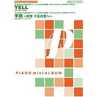ピアノミニアルバム YELL/手紙 ~拝啓 十五の君へ~ (ソロ/弾き語り/合唱)