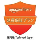 Amazon Fire TV用 延長保証プラン (自然故障・不...