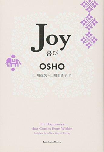 Joy 喜び (海外文学)の詳細を見る