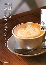 いばらきゆたりなカフェ手帖(ゆたりブックス)
