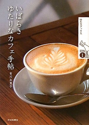 いばらきゆたりなカフェ手帖(ゆたりブックス)の詳細を見る