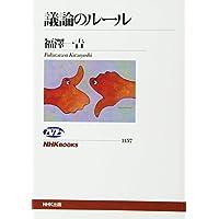 議論のルール (NHKブックス)