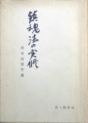 鎮魂法の実修 (1964年)
