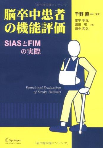 脳卒中患者の機能評価—SIASとFIMの実際