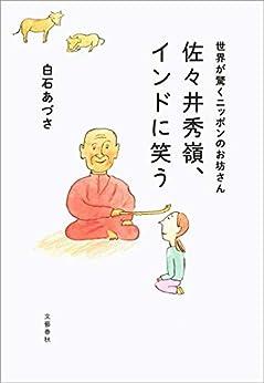 [白石 あづさ]の世界が驚くニッポンのお坊さん 佐々井秀嶺、インドに笑う (文春e-book)