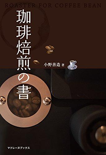 珈琲焙煎の書の詳細を見る