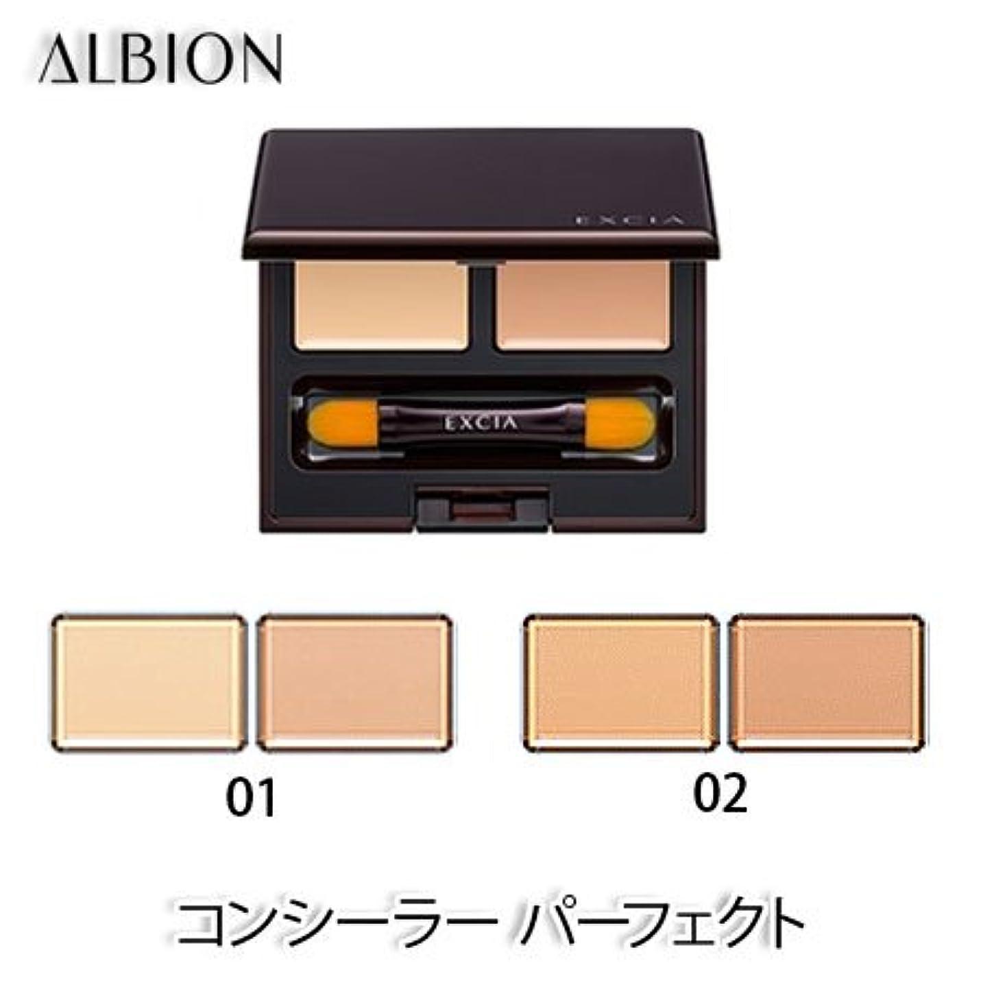 伴うスカープあなたが良くなりますアルビオン エクシア AL コンシーラー パーフェクト SPF20 PA++ 2.6g 2種 -ALBION- 01