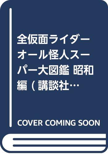 全仮面ライダー オール怪人スーパー大図鑑 昭和編 (講談社のテレビえほん)