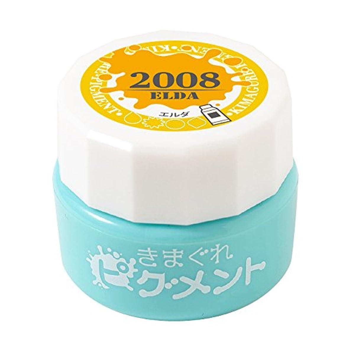 ペルソナ謝罪毛布Bettygel きまぐれピグメント エルダ QYJ-2008 4g UV/LED対応