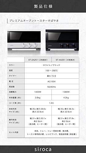 シロカ『プレミアムオーブントースターすばやき(ST-2A251)』