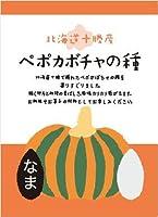 北海道十勝産(農薬不使用) ペポカボチャの種(なま) 60g 8セット