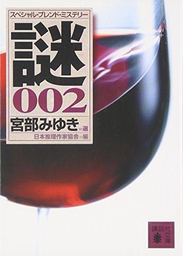 スペシャル・ブレンド・ミステリー 謎002 (講談社文庫)の詳細を見る