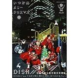 いつかはメリークリスマス(初回生産限定盤)(DVD付)