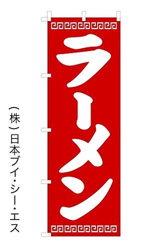 ラーメン のぼり旗 V0938(日本ブイシーエス)