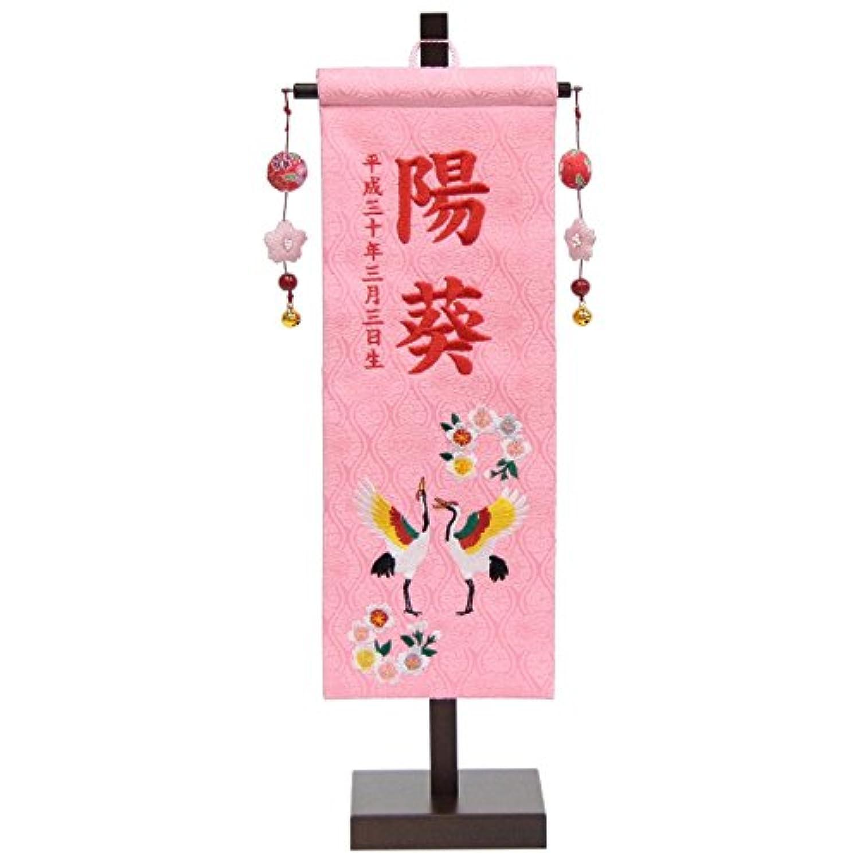 【名前旗】【刺繍名前?生年月日入り】刺繍祝鶴に桜【小】 高さ42cm 152978 金襴生地 飾り台付き