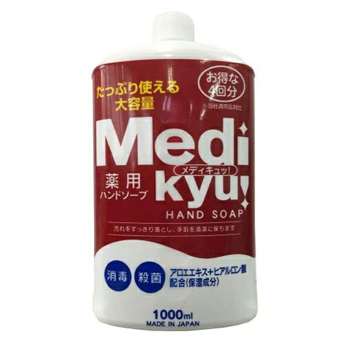 崩壊三番ジャングルロケット石鹸 メディキュッ! 薬用ハンドソープ 大型ボトル 詰替用 1000ml