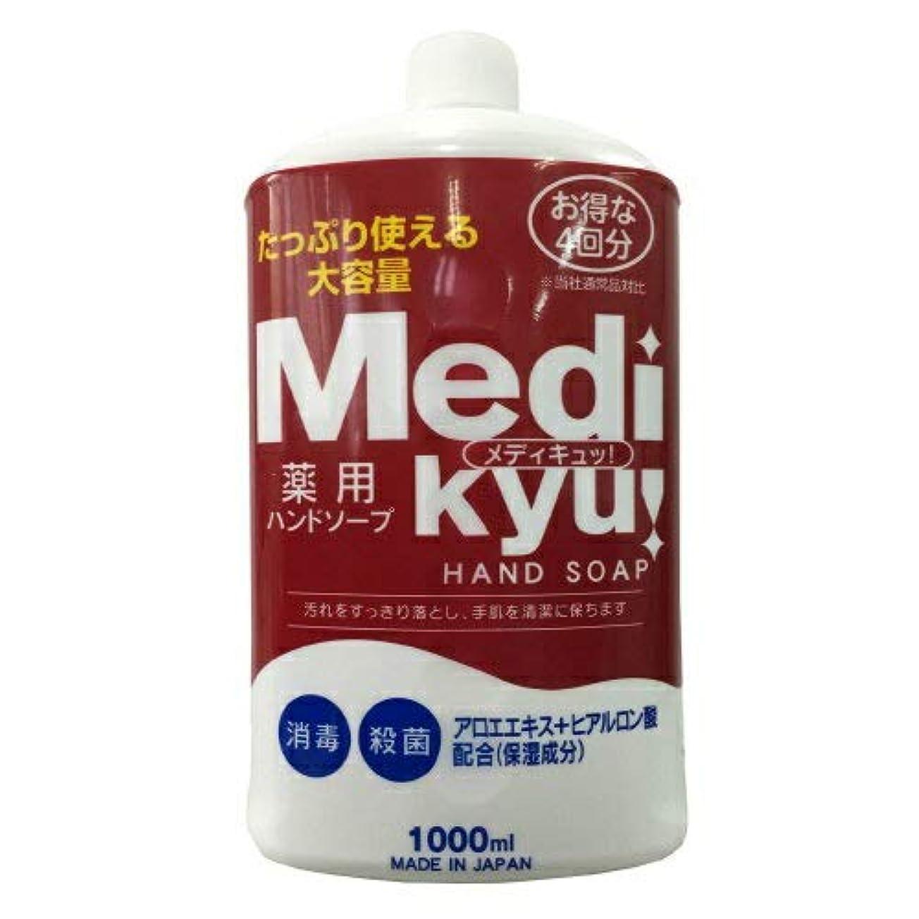 レイキノコ証書ロケット石鹸 メディキュッ! 薬用ハンドソープ 大型ボトル 詰替用 1000ml