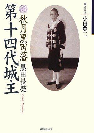 秋月黒田藩第十四代城主