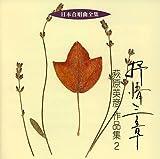 日本合唱曲全集「抒情三章」萩原英彦作品集(2) 画像