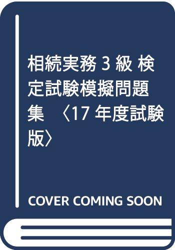 相続実務3級 検定試験模擬問題集〈17年度試験版〉の詳細を見る