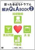 困った身近なトラブル解決Q&Aブック2 結婚離婚・男女問題・お金・不動産