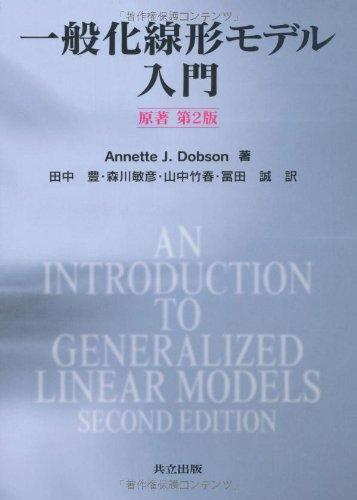 一般化線形モデル入門 原著第2版