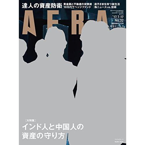 AERA (アエラ) 2017年 7/17 号【表紙:KinKi Kids】[雑誌]