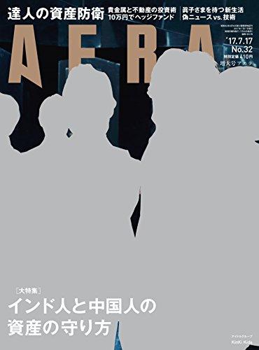 AERA (アエラ) 2017年 7/17 号【表紙:KinKi Kids】[雑誌]の詳細を見る