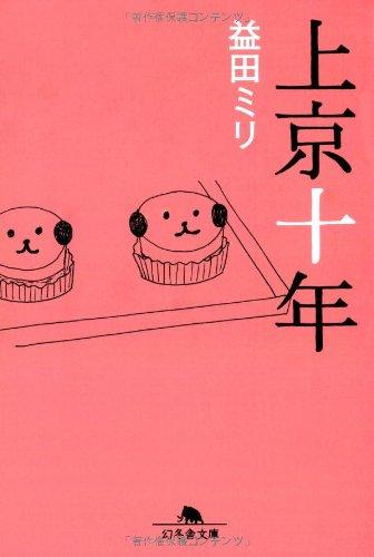 上京十年 (幻冬舎文庫)の詳細を見る