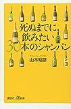 死ぬまでに飲みたい30本のシャンパン (講談社+α新書) 画像