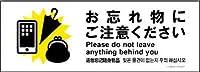 標識スクエア 「 忘れ物にご注意 」 ヨコ・ミニ【プレート 看板】 140x50㎜ COMNIS 5枚組
