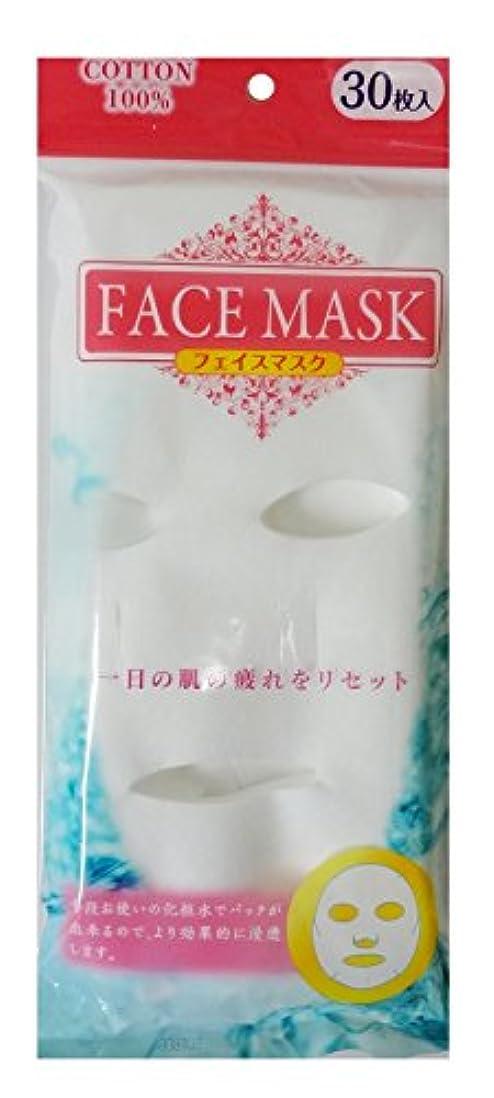 チーターくすぐったいラリーベルモント奥田薬品 フェイスマスク 30枚入