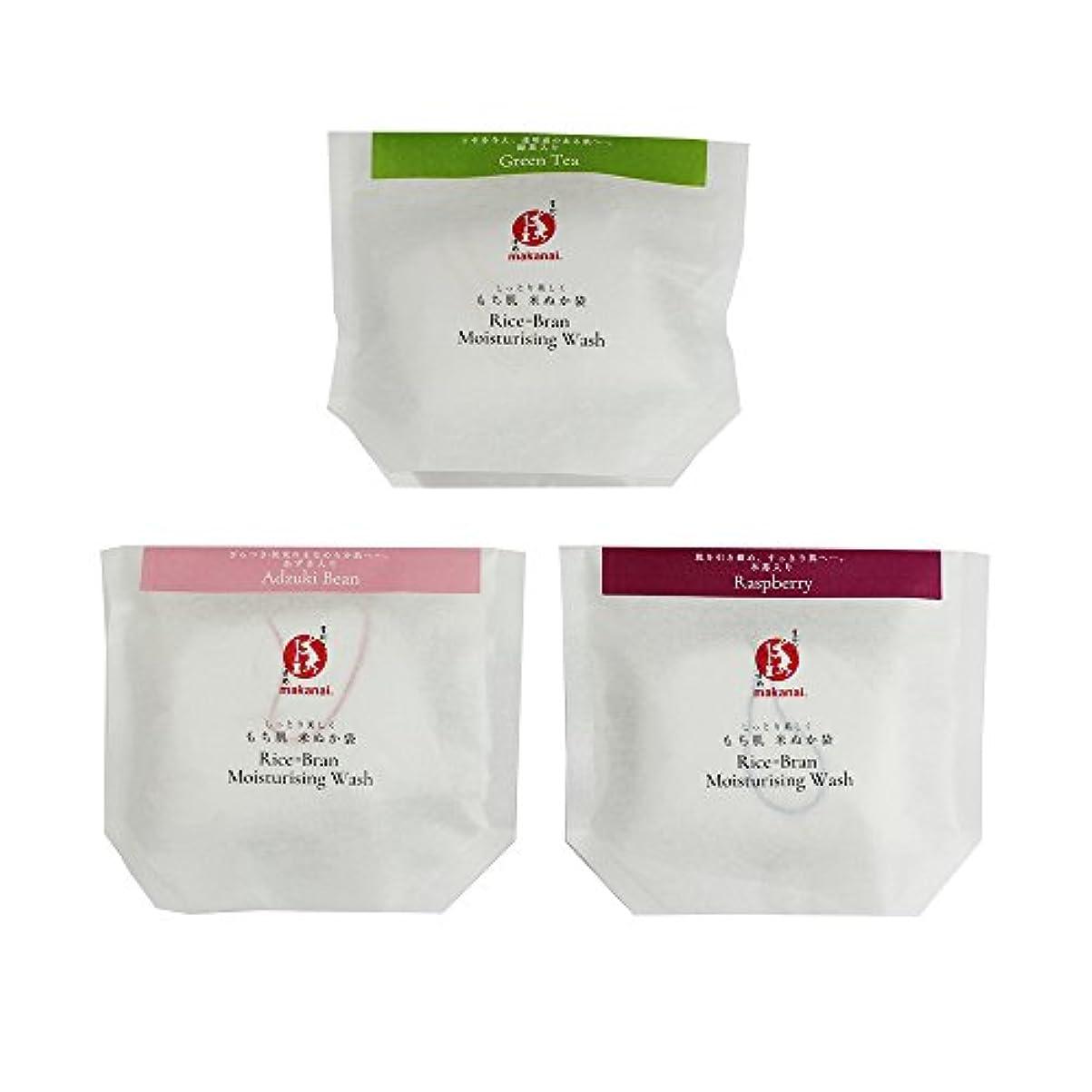 エントリつなぐ支援まかないこすめ もち肌米ぬか袋3種セット(緑茶?木苺?あずき)