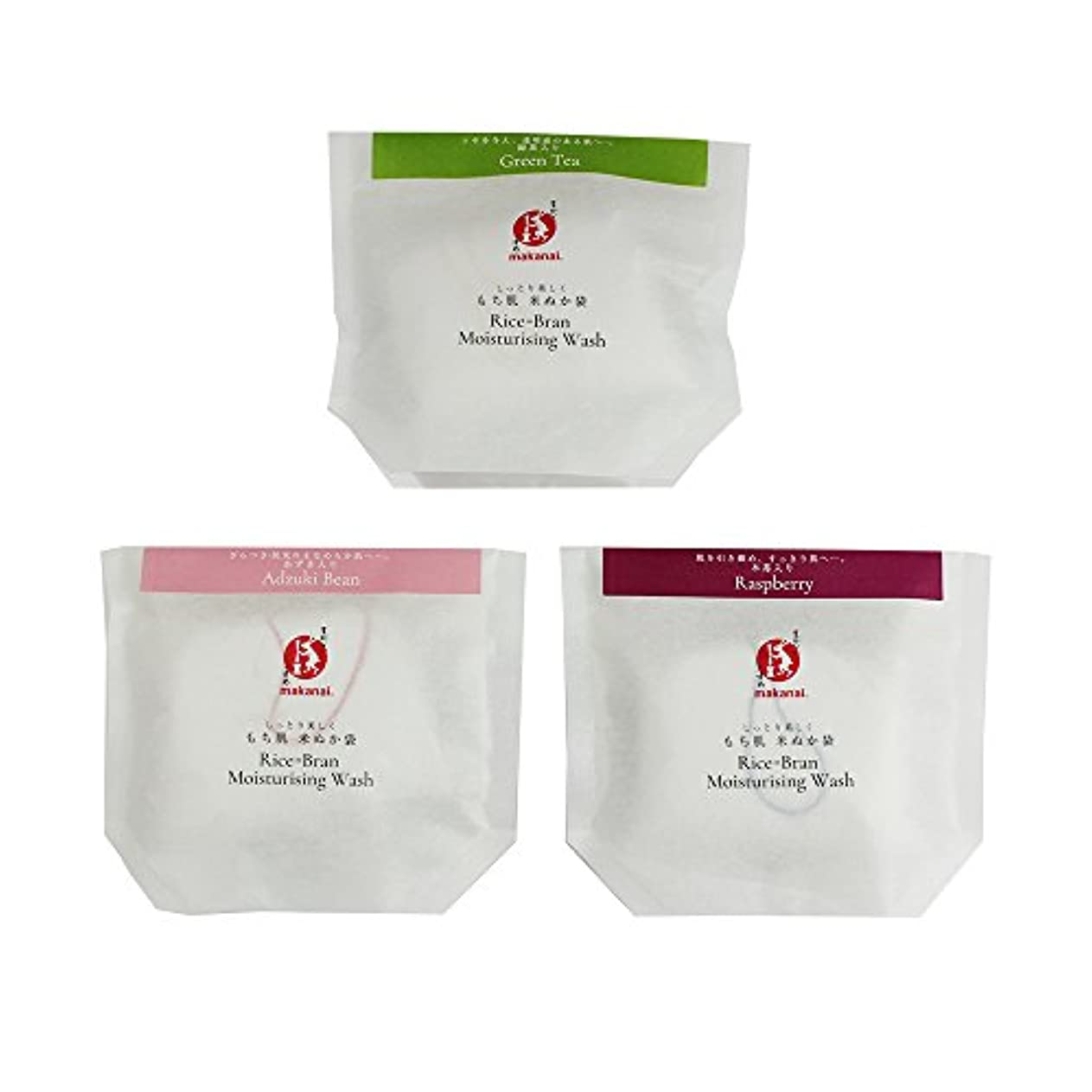 前進ピニオンやめるまかないこすめ もち肌米ぬか袋3種セット(緑茶?木苺?あずき)