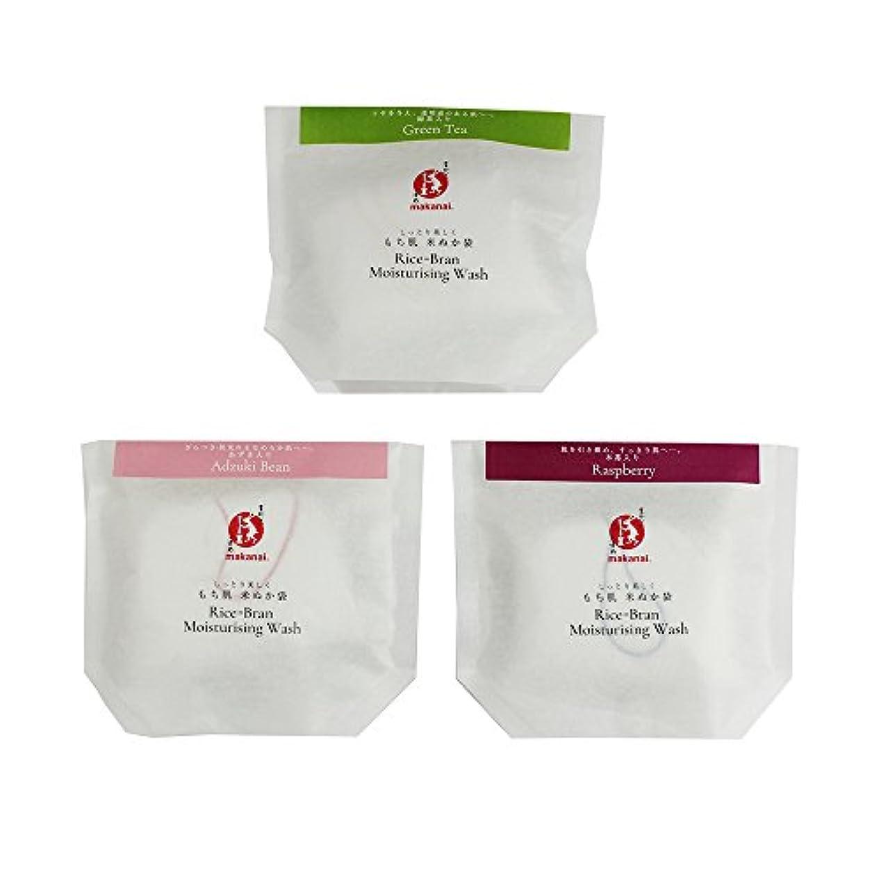 喜んでドールホラーまかないこすめ もち肌米ぬか袋3種セット(緑茶?木苺?あずき)