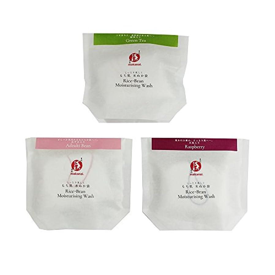 ラインシネマ撤退まかないこすめ もち肌米ぬか袋3種セット(緑茶?木苺?あずき)
