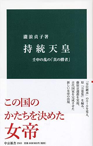 持統天皇-壬申の乱の「真の勝者」 (中公新書 (2563))