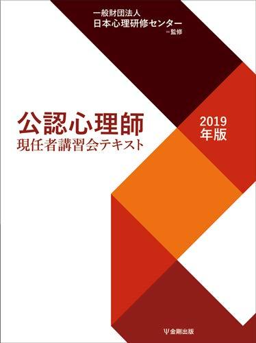 公認心理師現任者講習会テキスト[2019年版]