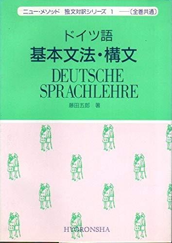 ドイツ語基本文法・構文 (独文対決シリーズ)