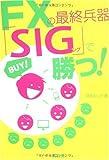 FXの最終兵器「SIG」で勝つ!