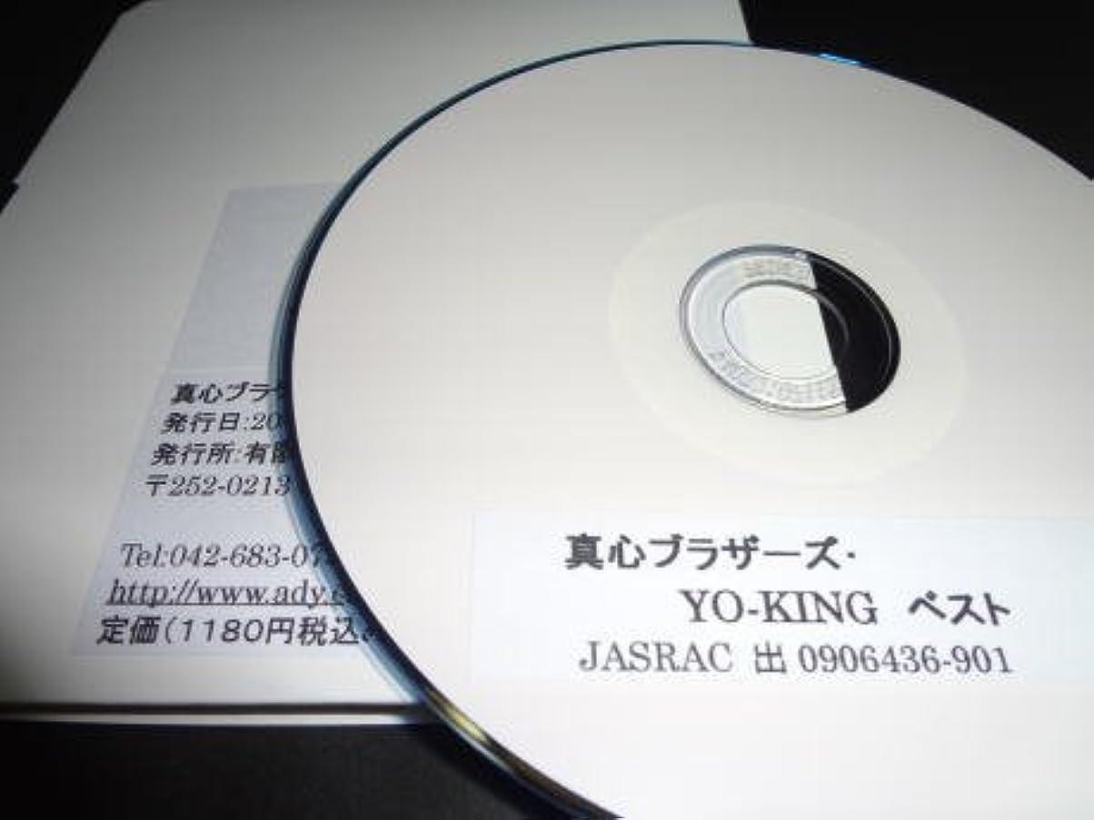 ハーフうぬぼれスカーフギターコード譜シリーズ(CD-R版)/真心ブラザーズ?YO-KING ベスト (全152曲)