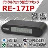 遠隔監視デジタルクロック型ビデオカメラ Wi-Fi接続/インターネット接続対応【RE-17IP】