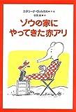 ゾウの家にやってきた赤アリ (文研ブックランド) 画像