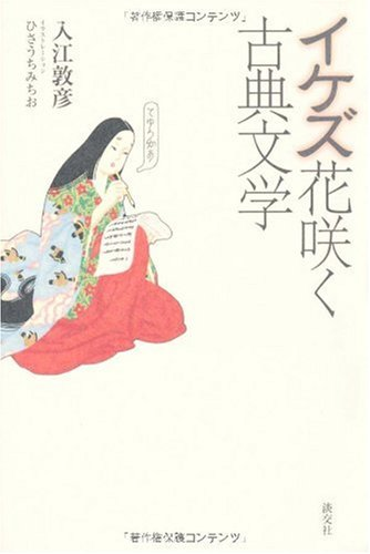 イケズ花咲く古典文学の詳細を見る